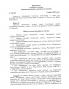 Протокол громадських слухань_14.05.2021