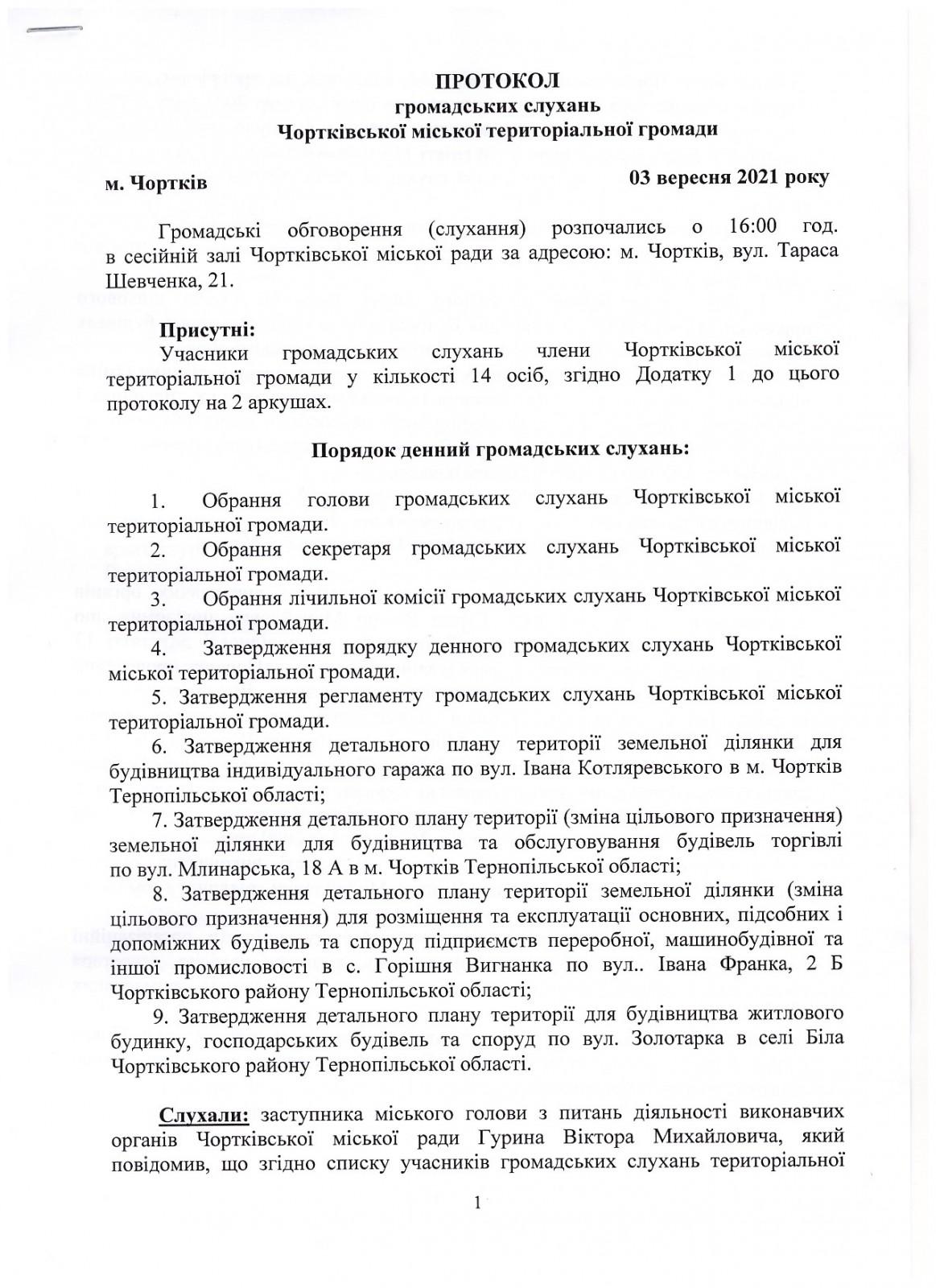 протокол громадських слухань_03-09-2021 (-1