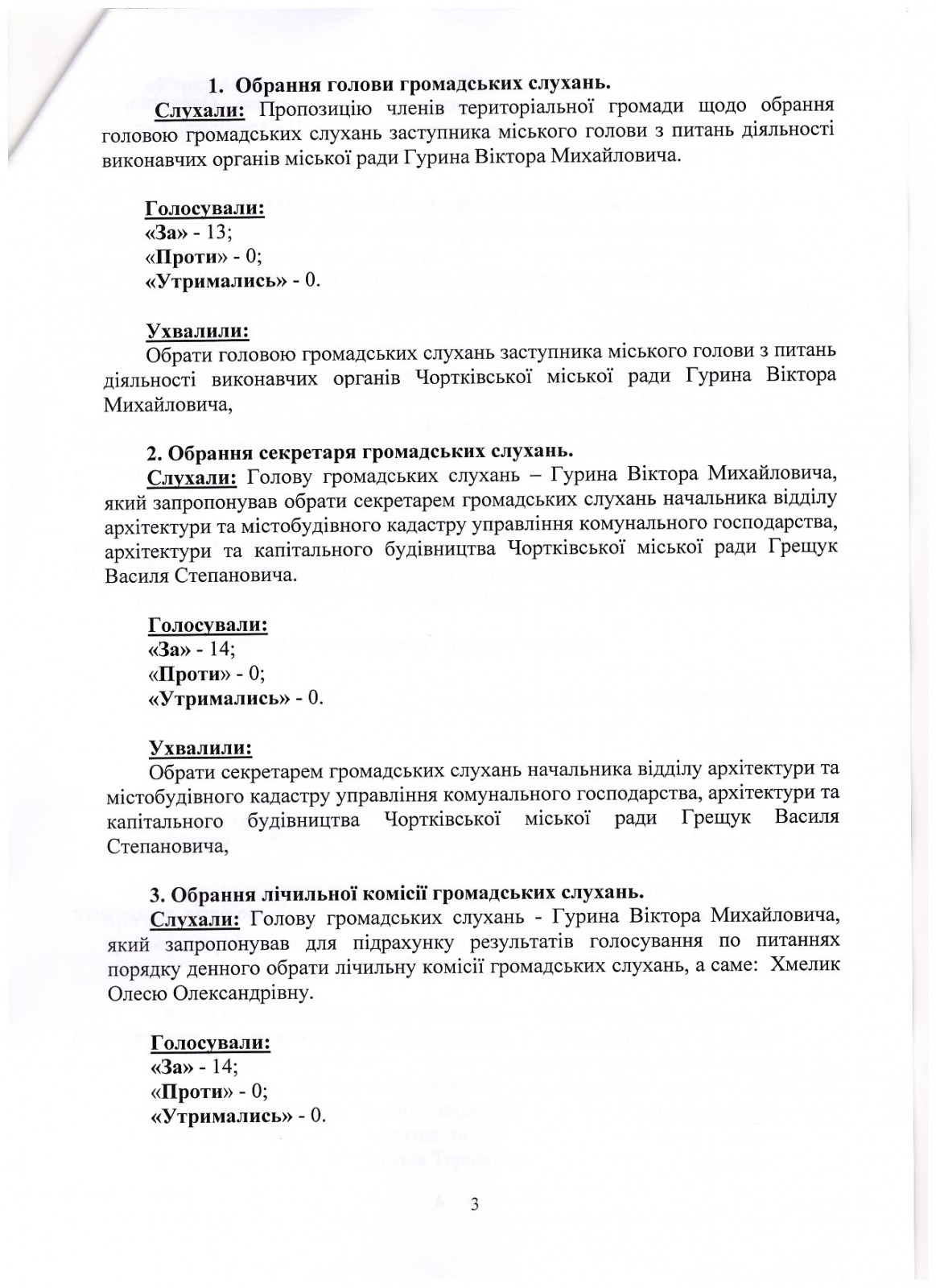 протокол громадських слухань_03-09-2021 (-3