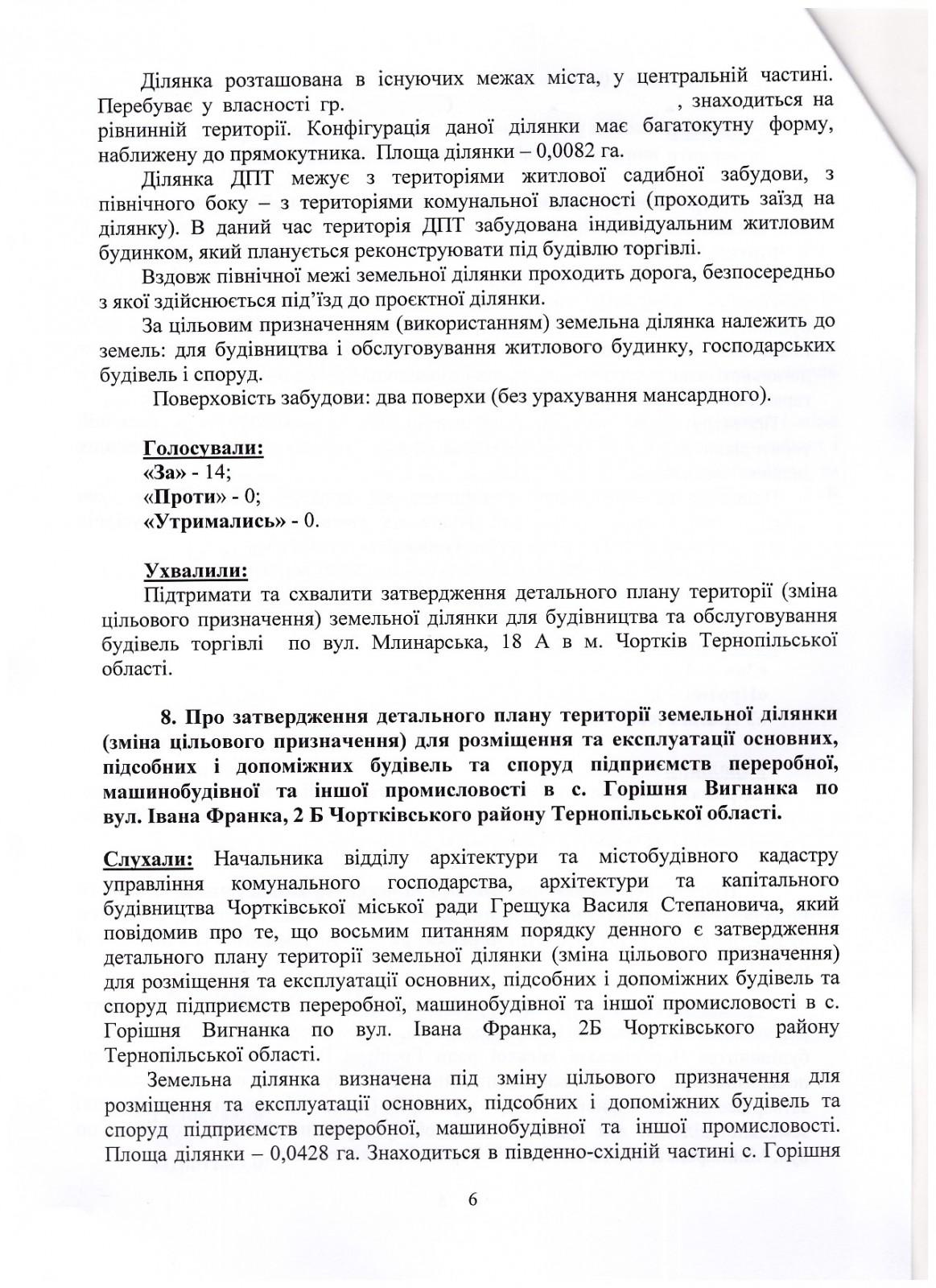 протокол громадських слухань_03-09-2021 (-6