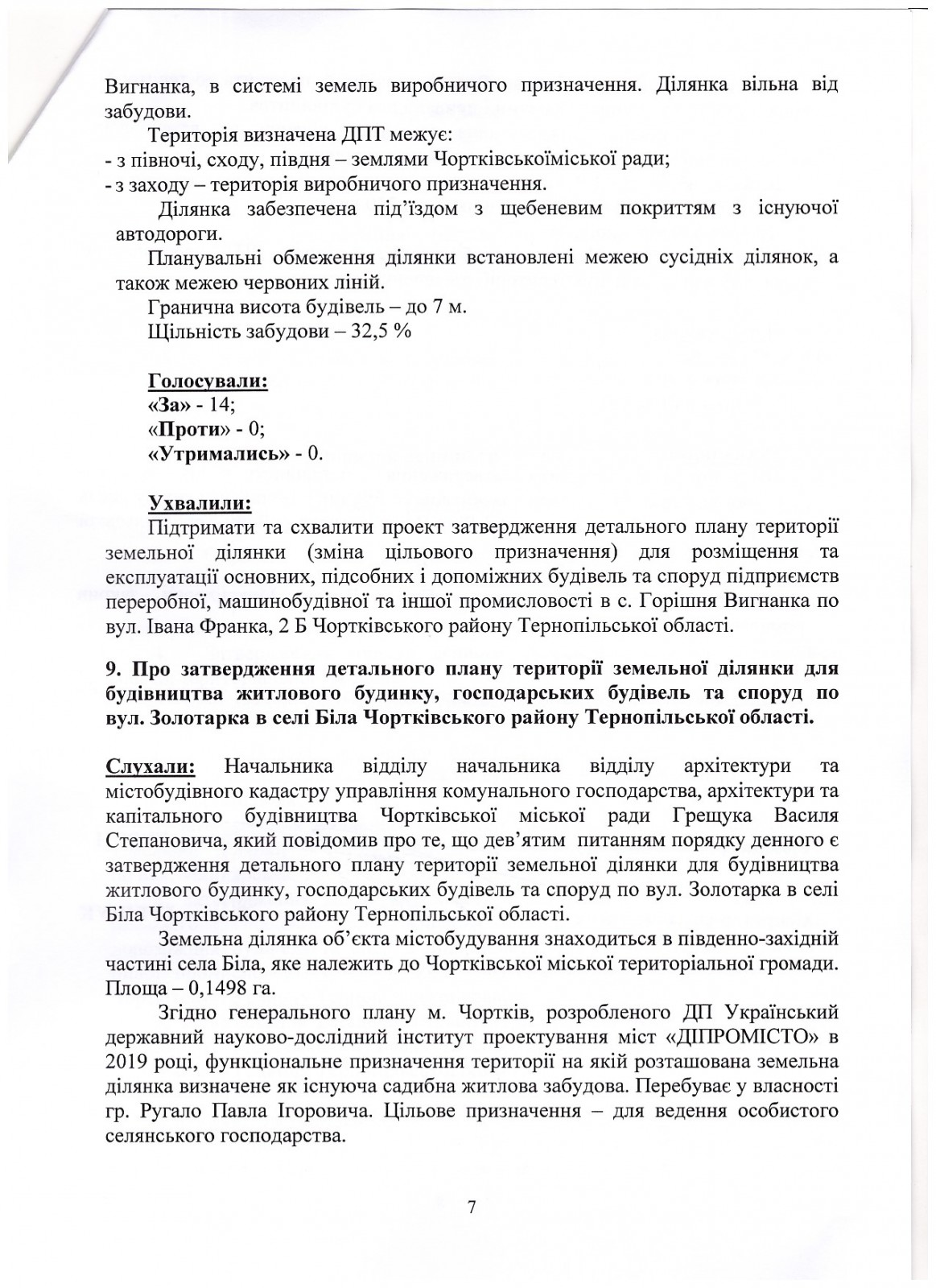 протокол громадських слухань_03-09-2021 (-7