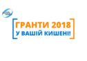 Презентація Гранти-2018