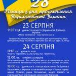 Гостинно запрошуємо на святкування 28-ї річниці Незалежності України!