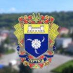 Чортківська міська рада оголосила конкурс на заміщення вакантної посади