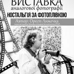 У міській раді – виставка аналогової фотографії Ореста Лижечки