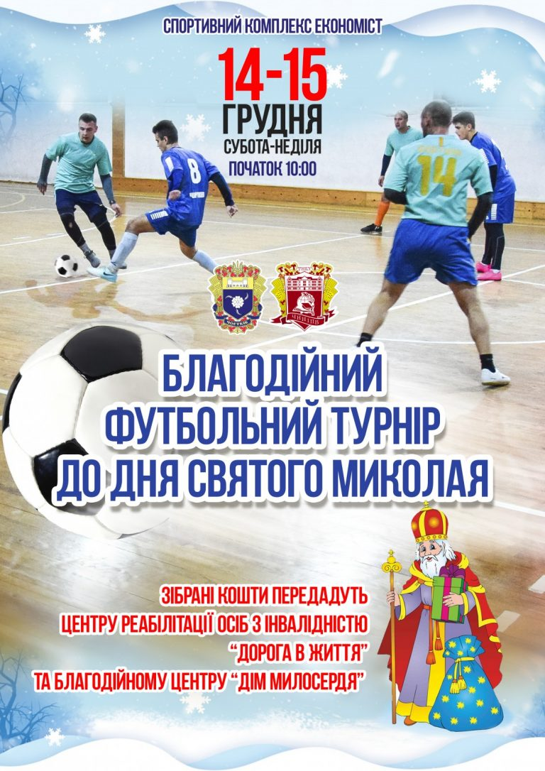 Запрошуємо взяти участь у благодійному футбольному турнірі