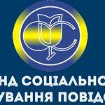 Соціальним страхуванням в Україні охоплено 12,5 млн осіб