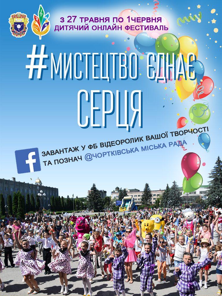 Запрошуємо талановитих дітей Чортківської громади долучитися до святкування з Дня захисту дітей!