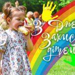 Сьогодні – Міжнародний день захисту дітей!