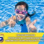 Учні спортивних класів Чортківської СШІ ім. Р. Ільяшенка безкоштовно займатимуться в басейні «Палацу дітей та юнацтва»