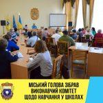 Міський голова зібрав виконавчий комітет щодо навчання у школах