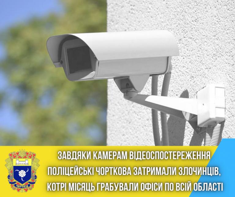 Завдяки міським камерам відеоспостереження поліцейські Чорткова затримали злочинців, котрі місяць грабували офіси по всій області