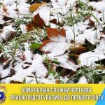 Комунальні служби Чорткова вчасно підготувались до першого снігу