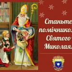 Станьте помічником Святого Миколая!