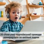 25 січня учні Чортківської громади повернуться за шкільні парти