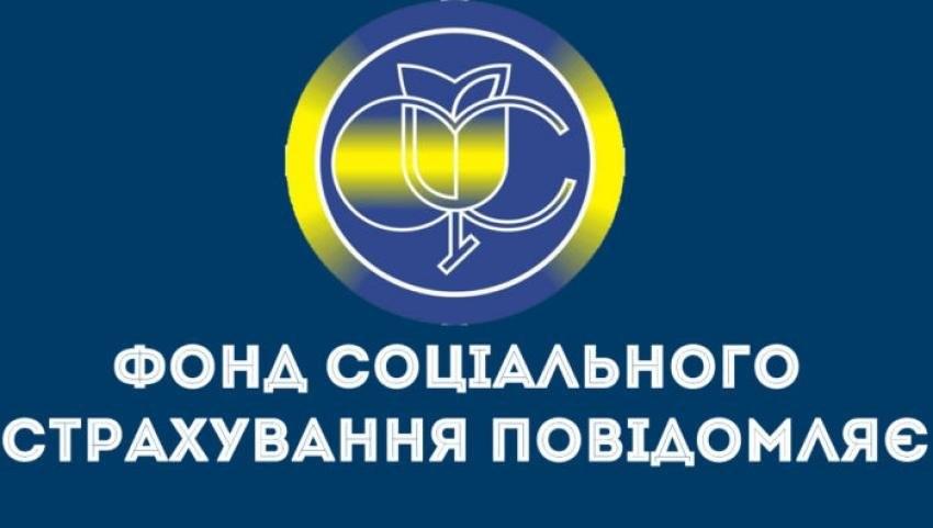 Фонд соціального страхування повідомляє! « Чортківська міська рада