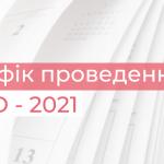 Дати реєстрації і графік проведення ЗНО-2021