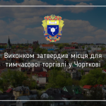 Виконком затвердив місця для тимчасової торгівлі у Чорткові