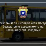 Дошкільнят та школярів села Пастуше безкоштовно довозитимуть на навчання у смт Заводське