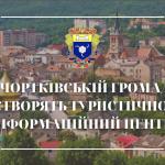 У Чортківській громаді створять туристично-інформаційний центр (ТІЦ)