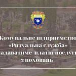 Комунальне підприємство «Ритуальна служба» надаватиме послуги з поховань (+ перелік послуг)