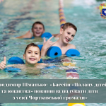 Володимир Шматько: «Басейн «Палацу дітей та юнацтва» повинні відвідувати діти з усієї Чортківської громади»