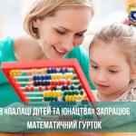 В «Палаці дітей та юнацтва» запрацює математичний гурток