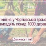 10 квітня у Чортківській громаді висадять понад 1000 дерев! Долучись і ти!