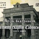 15 квітня Петро Федоришин у Чорткові представлятиме книгу «Таємниці скарбів Садовських». Дивіться ONLINE-трансляцію!