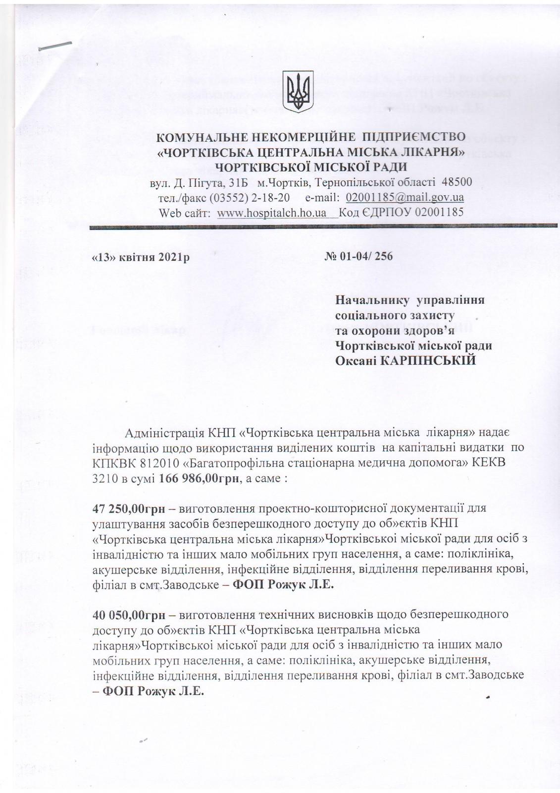 Чортківська ЦКМЛ
