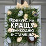 У Чортківській громаді стартує конкурс на найкращі великодні інсталяції!