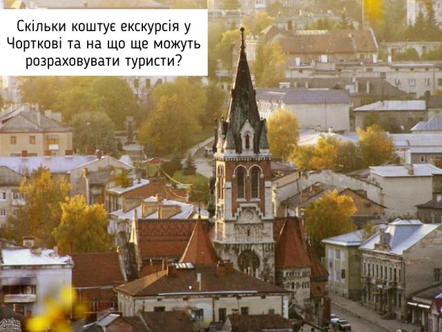 Скільки коштує екскурсія у Чорткові та на що ще можуть розраховувати туристи?