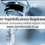 Сайт Чортківського водоканалу: показник лічильника можна подати тут