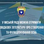 У міській раді можна отримати довідкову літературу про створення та функціонування ОСББ