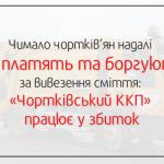 Чимало чортків'ян надалі не платять та боргують за вивезення сміття: «Чортківський ККП» працює у збиток
