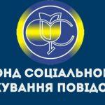 Фонд соціального страхування України повідомляє