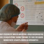Лікар-епідеміолог Микола Михайлюк: «Якщо вакцинація від COVID-19 надалі йтиме такими темпами, то у нас є всі шанси мінімізувати кількість хворих на коронавірус»