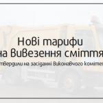 Нові тарифи на вивезення сміття затвердили на засіданні виконавчого комітету