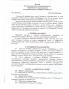 Додаток до проекту рішення про затвердження договору __ вересня 2021
