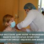 Лікар-анестезіолог Денис Хаблак: «У вакцинованих пацієнтів спостерігається легкий перебіг коронавірусної інфекції і видужують вони швидше»