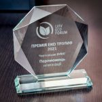 Чортківський водоканал відзначили Всеукраїнською премією «Еко тріумф 2021»