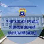 У Чортківській громаді утворили опорний навчальний заклад