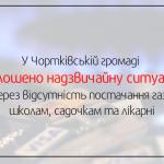 У Чортківській громаді оголошено надзвичайну ситуацію через відсутність постачання газу школам, садочкам та лікарні